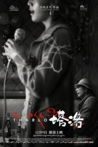 """Affiche du film """"Tharlo, le berger tibétain"""""""